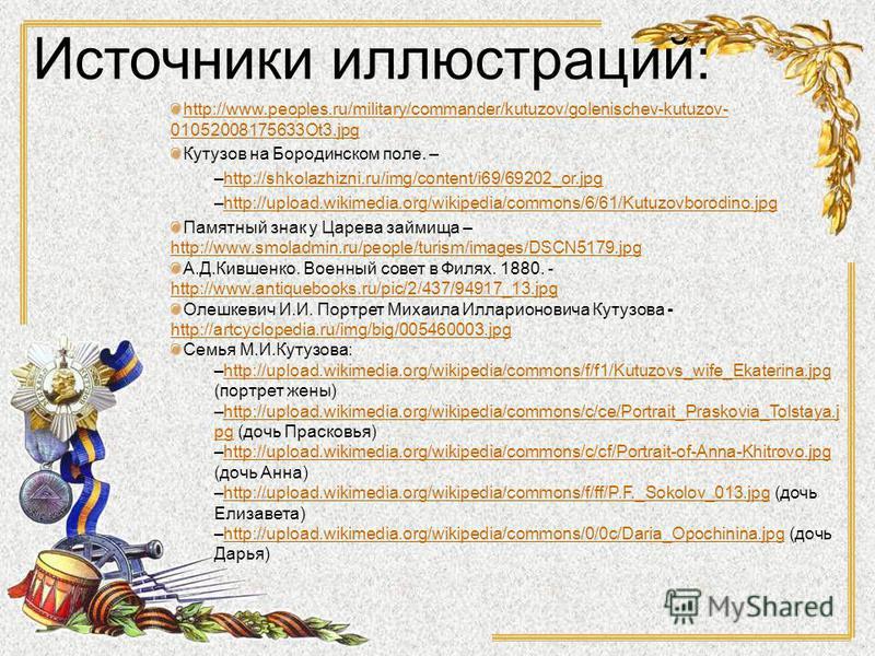 http://www.peoples.ru/military/commander/kutuzov/golenischev-kutuzov- 01052008175633Ot3. jpg Кутузов на Бородинском поле. – –http://shkolazhizni.ru/img/content/i69/69202_or.jpghttp://shkolazhizni.ru/img/content/i69/69202_or.jpg –http://upload.wikimed