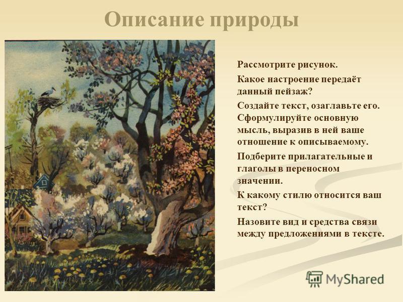 Описание природы Рассмотрите рисунок. Какое настроение передаёт данный пейзаж? Создайте текст, озаглавьте его. Сформулируйте основную мысль, выразив в ней ваше отношение к описываемому. Подберите прилагательные и глаголы в переносном значении. К како