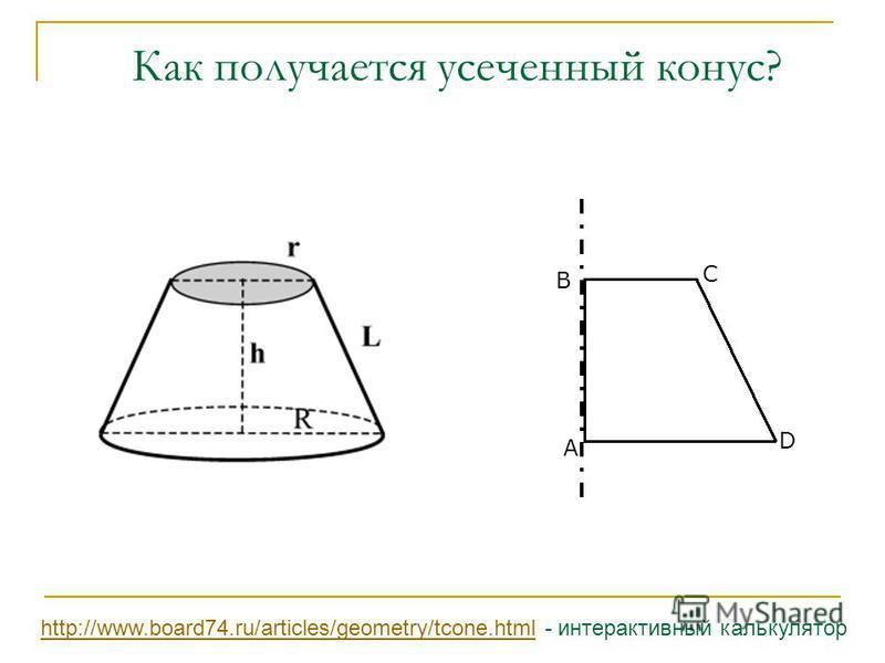 Как получается усеченный конус? http://www.board74.ru/articles/geometry/tcone.htmlhttp://www.board74.ru/articles/geometry/tcone.html - интерактивный калькулятор А В С D