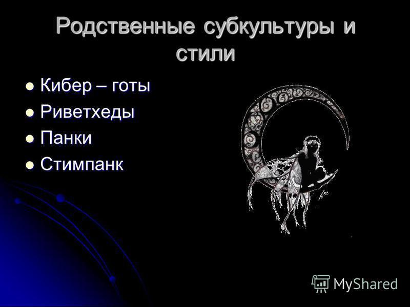 Готические журналы Orkus Orkus Zillo Zillo R.I.P. R.I.P. Dark Wave Dark Wave