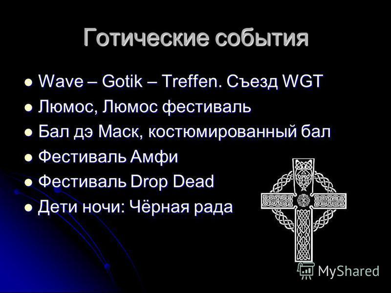 Готическая музыка Готик – рок Готик – метал Дарквейву