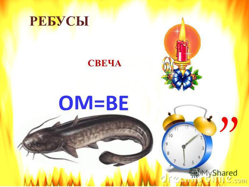 К=Г ОГОНЬ РЕБУСЫ