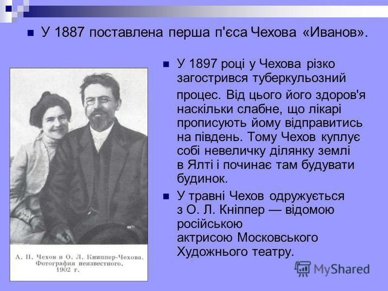У 1897 році у Чехова різко загострився туберкульозний процес. Від цього його здоров'я наскільки слабне, що лікарі прописують йому відправитись на південь. Тому Чехов куплує собі невеличку ділянку землі в Ялті і починає там будувати будинок. У травні