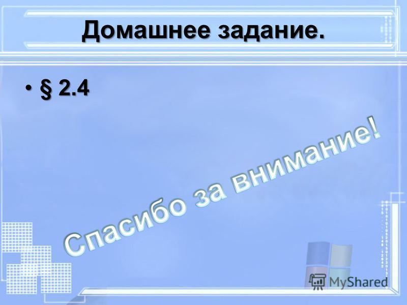 § 2.4§ 2.4 Домашнее задание.