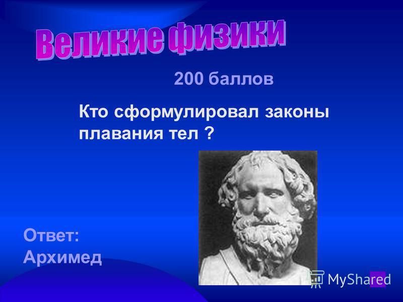 200 баллов Кто сформулировал законы плавания тел ? Ответ: Архимед