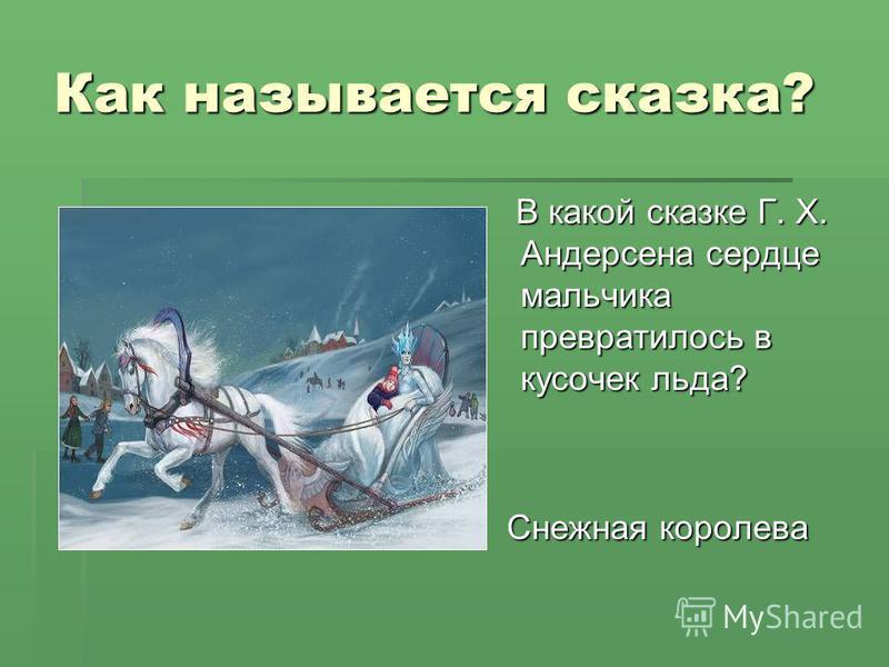 Как называется сказка? В какой сказке Г. Х. Андерсена сердце мальчика превратилось в кусочек льда? В какой сказке Г. Х. Андерсена сердце мальчика превратилось в кусочек льда? Снежная королева Снежная королева