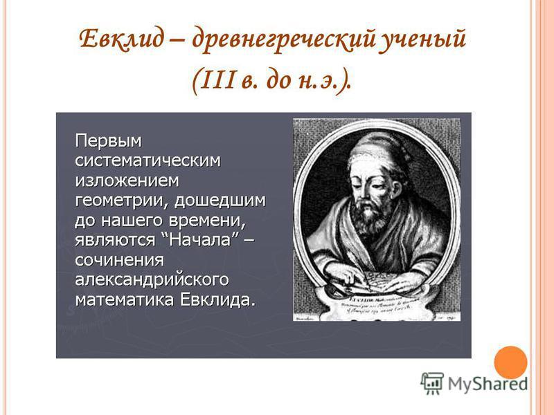 Евклид – древнегреческий ученый (III в. до н.э.).