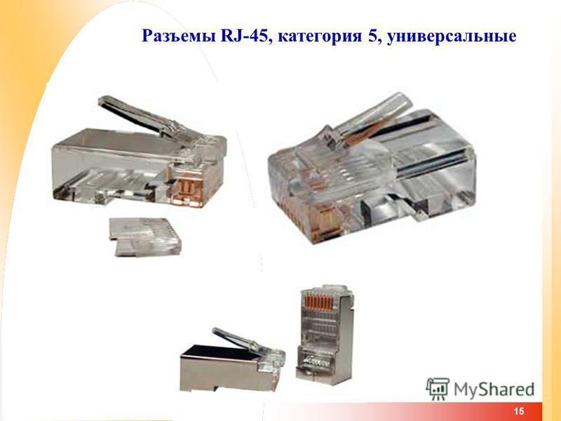 15 Разъемы RJ-45, категория 5, универсальные