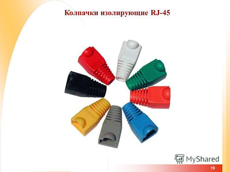 19 Колпачки изолирующие RJ-45