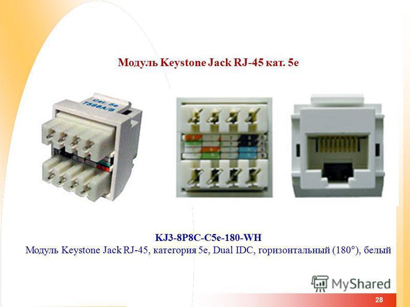 28 Модуль Keystone Jack RJ-45 кат. 5 е KJ3-8P8C-C5e-180-WH Модуль Keystone Jack RJ-45, категория 5 е, Dual IDC, горизонтальный (180°), белый