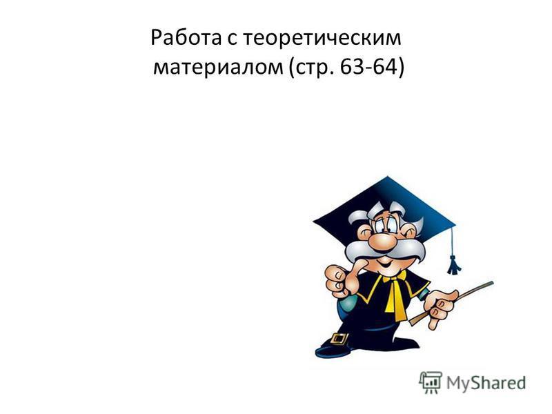 Работа с теоретическим материалом (стр. 63-64)