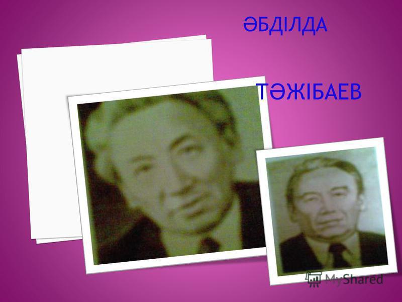 Ә.Тәжібаев Толағай ертегісі