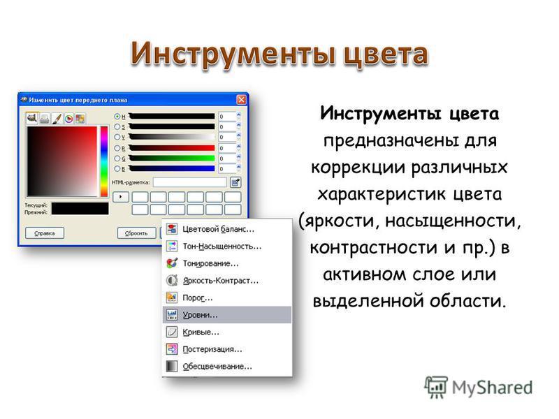 Инструменты цвета предназначены для коррекции различных характеристик цвета (яркости, насыщенности, контрастности и пр.) в активном слое или выделенной области.