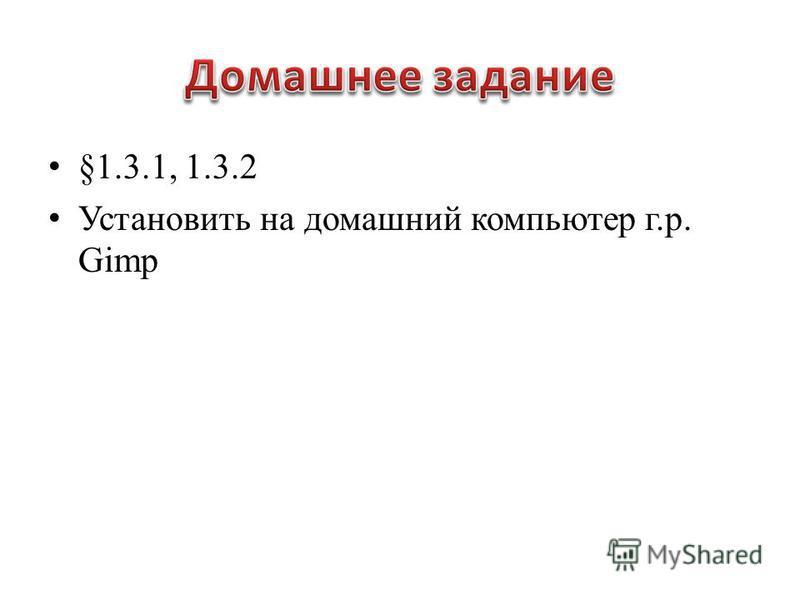§1.3.1, 1.3.2 Установить на домашний компьютер г.р. Gimp