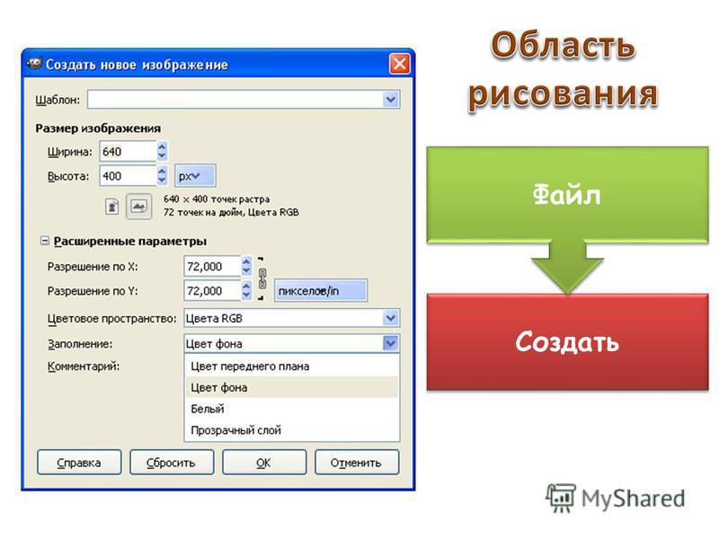Создать Файл