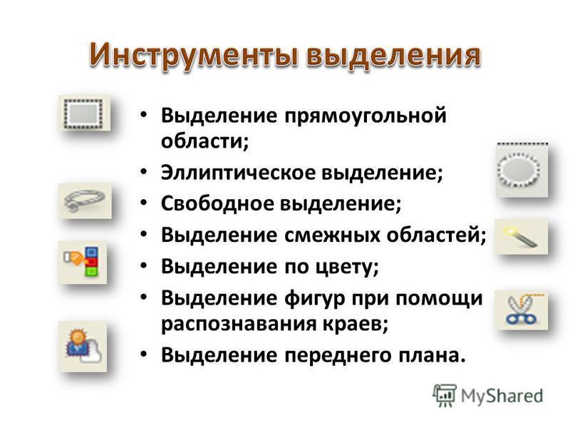 Выделение прямоугольной области; Эллиптическое выделение; Свободное выделение; Выделение смежных областей; Выделение по цвету; Выделение фигур при помощи распознавания краев; Выделение переднего плана.