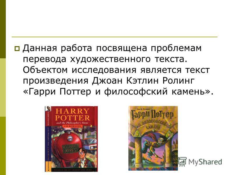 Данная работа посвящена проблемам перевода художественного текста. Объектом исследования является текст произведения Джоан Кэтлин Ролинг «Гарри Поттер и философский камень».