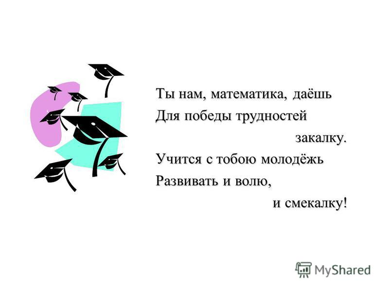 Математик - Довженко Наталья Витальевна бизнесмен