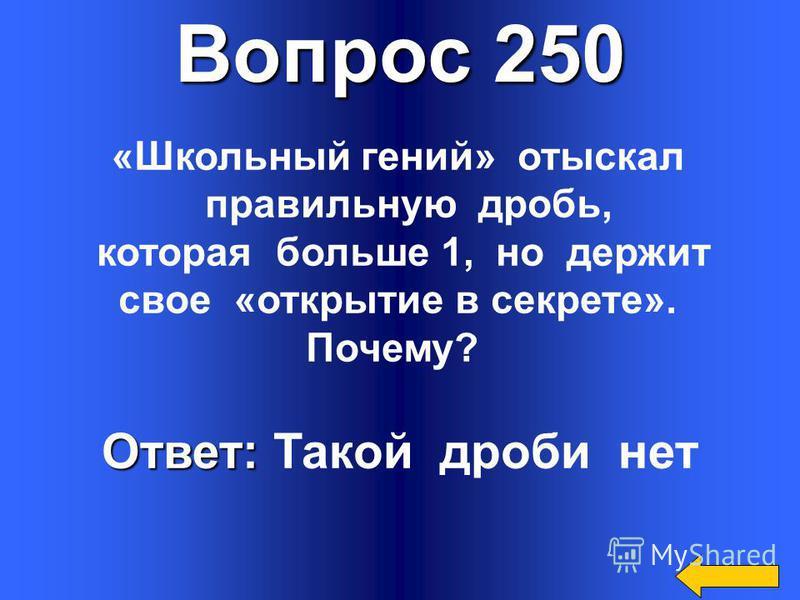 Вопрос Ответ: Ответ: 200 г (((500-х):2=(350-х)) Банка с мёдом весит 500 г. Та же банка с керосином весит 350 г. Керосин легче мёда в 2 раза. Сколько весит пустая банка?