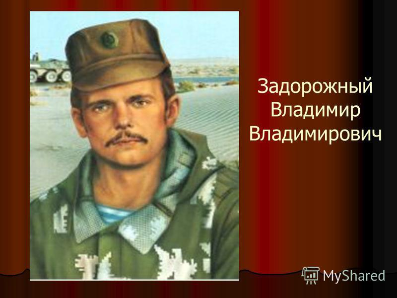 Задорожный Владимир Владимирович