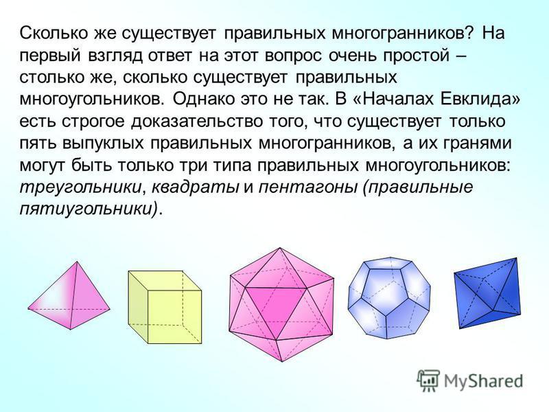 Сколько же существует правильных многогранников? На первый взгляд ответ на этот вопрос очень простой – столько же, сколько существует правильных многоугольников. Однако это не так. В «Началах Евклида» есть строгое доказательство того, что существует