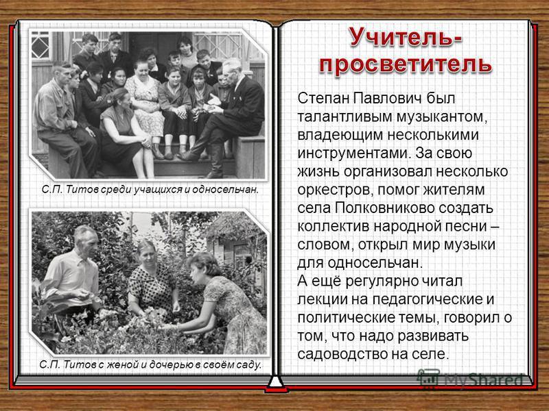 Степан Павлович был талантливым музыкантом, владеющим несколькими инструментами. За свою жизнь организовал несколько оркестров, помог жителям села Полковниково создать коллектив народной песни – словом, открыл мир музыки для односельчан. А ещё регуля