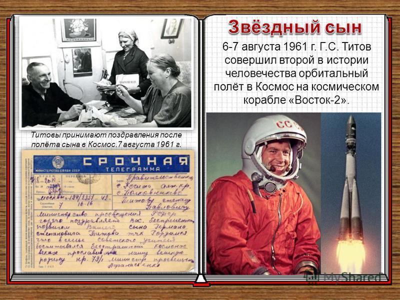 Титовы принимают поздравления после полёта сына в Космос.7 августа 1961 г. 6-7 августа 1961 г. Г.С. Титов совершил второй в истории человечества орбитальный полёт в Космос на космическом корабле «Восток-2».
