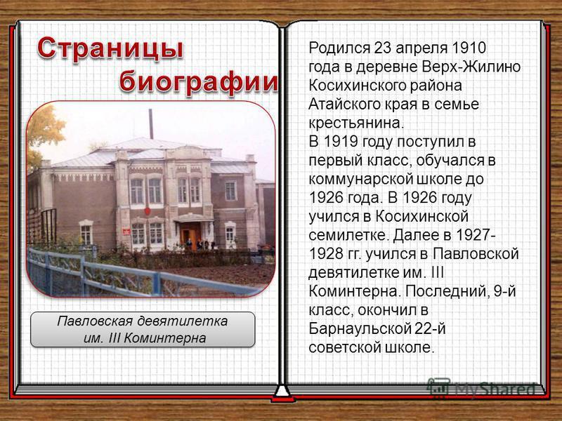 Родился 23 апреля 1910 года в деревне Верх-Жилино Косихинского района Атайского края в семье крестьянина. В 1919 году поступил в первый класс, обучался в коммунарской школе до 1926 года. В 1926 году учился в Косихинской семилетке. Далее в 1927- 1928