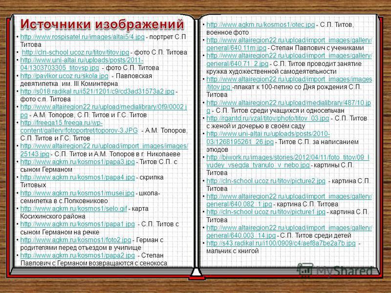 http://www.rospisatel.ru/images/altai5/4. jpg - портрет С.П Титоваhttp://www.rospisatel.ru/images/altai5/4. jpg http://cln-school.ucoz.ru/titov/titov.jpg - фото С.П. Титоваhttp://cln-school.ucoz.ru/titov/titov.jpg http://www.uni-altai.ru/uploads/post