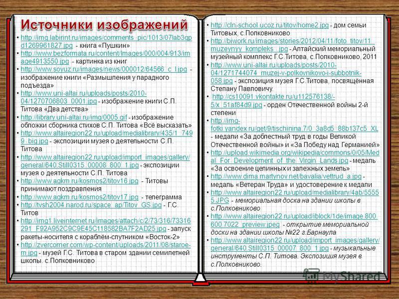 http://img.labirint.ru/images/comments_pic/1013/07lab3qp d1269961827. jpg - книга «Пушкин»http://img.labirint.ru/images/comments_pic/1013/07lab3qp d1269961827. jpg http://www.bezformata.ru/content/Images/000/004/913/im age4913550. jpg - картинка из к