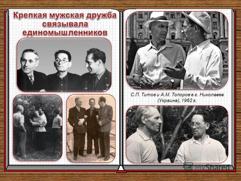 С.П. Титов и А.М. Топоров в г. Николаеве (Украина), 1962 г.