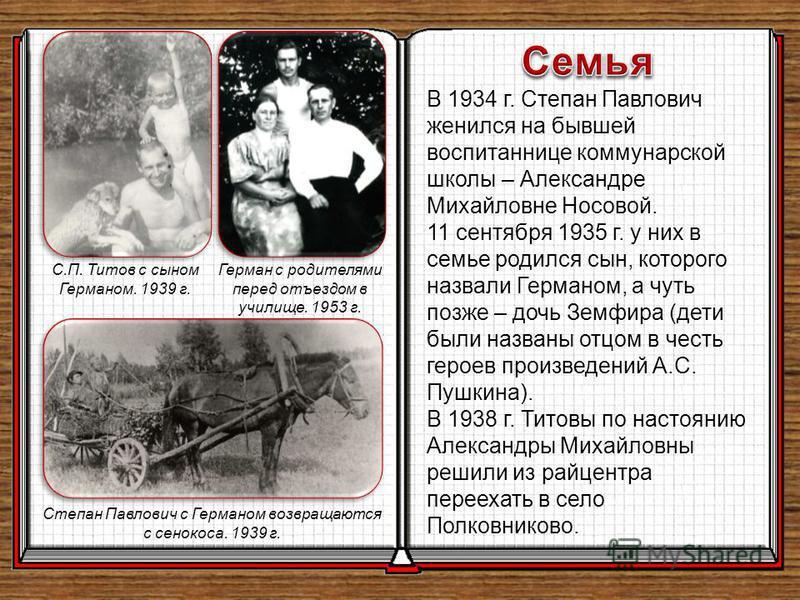 В 1934 г. Степан Павлович женился на бывшей воспитаннице коммунарской школы – Александре Михайловне Носовой. 11 сентября 1935 г. у них в семье родился сын, которого назвали Германом, а чуть позже – дочь Земфира (дети были названы отцом в честь героев