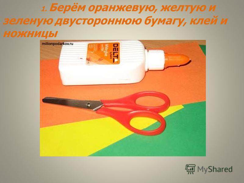 1. Берём оранжевую, желтую и зеленую двустороннюю бумагу, клей и ножницы