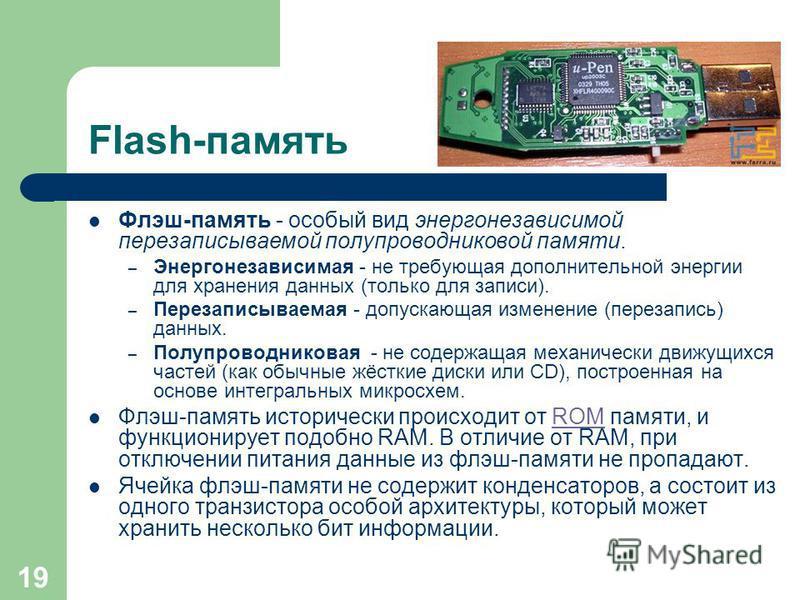 18 Дисковод DVD-ROM ПараметрCD-ROMDVD-ROM диаметр 120 мм толщина 1,2 мм 1,2 мм (по 0,6 мм на слой) шаг дорожки 1,6 мкм 0,74 мкм длина волны 780 нм инфракрасный 640 нм красный вместимость 0,65 Gb4,7 Gb кол-во слоев 11, 2, 4