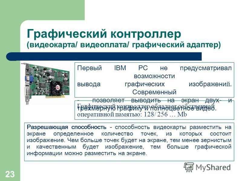 22 RAM (Random Access Memory) и ROM (Read Only Memory) некоторые специалисты предлагают считать RAM эквивалентом энергозависимой памяти, а ROM - энергонезависимой памяти.