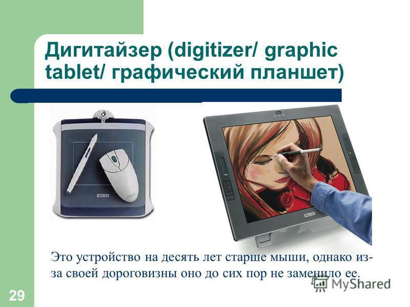 28 Манипулятор мышь (mouse) Левая кнопка: Click = выделение объекта; Double Click = активизация объекта = Правая кнопка – вызов контекстного меню Колесо прокрутки (scrolling)