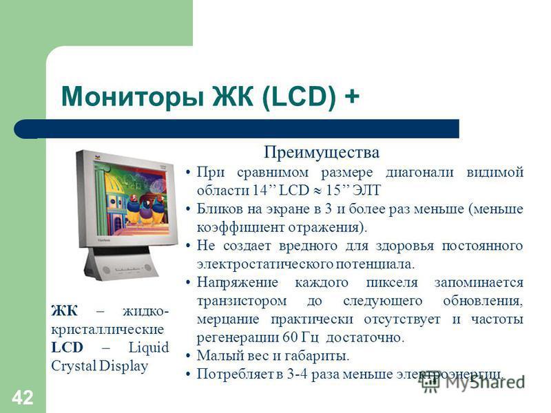 41 Мониторы ЖК (LCD) TFT LCD – с активной матрицей