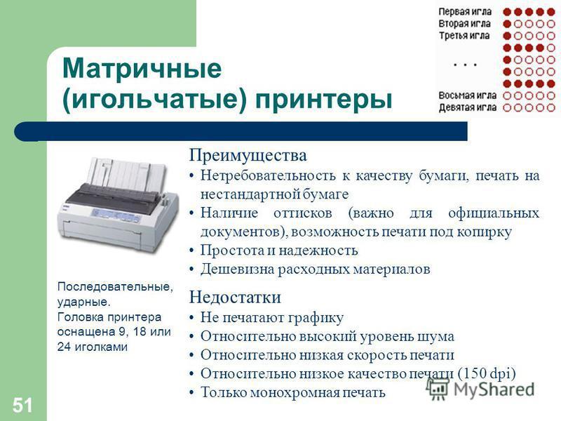 Сравнение типов мониторов (3) ПараметрЖК / LCDПлазма PDPКинескоп CRT Температура корпуса при работе малаявысокаясредняя Потребляемая мощность малаявысокаясредняя Цена для больших размеров экрана Самая большая Высокая но меньше ЖК дешевле ЖК и плазмы