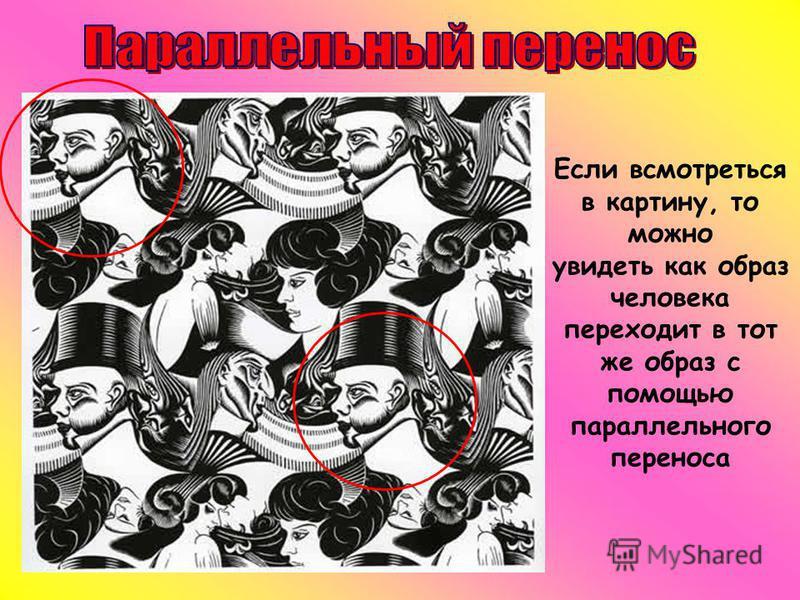 Если всмотреться в картину, то можно увидеть как образ человека переходит в тот же образ с помощью параллельного переноса