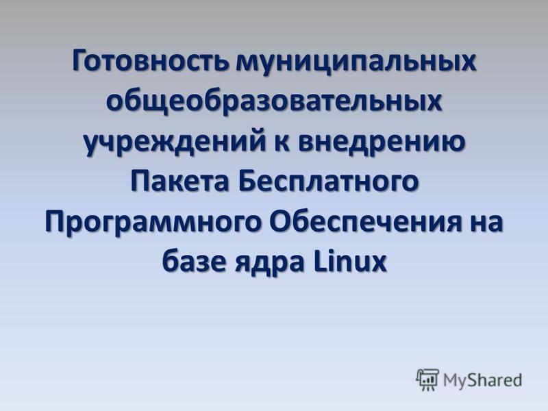 Готовность муниципальных общеобразовательных учреждений к внедрению Пакета Бесплатного Программного Обеспечения на базе ядра Linux