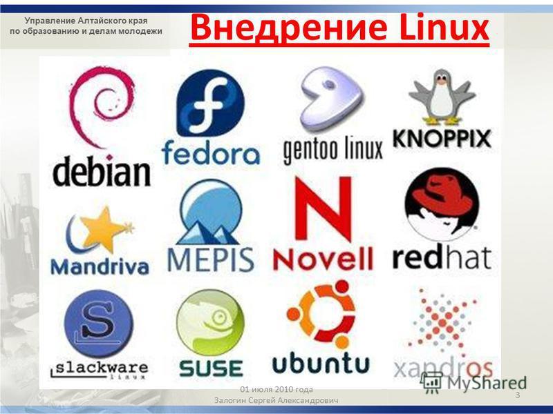 Управление Алтайского края по образованию и делам молодежи Внедрение Linux 3 01 июля 2010 года Залогин Сергей Александрович