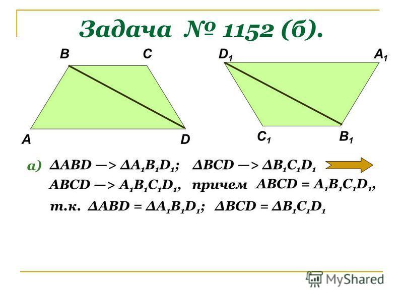 А В С1С1 D В1В1 СD1D1 А1А1 а) ABD > A 1 B 1 D 1 ;BCD > B 1 C 1 D 1 ABCD > A 1 B 1 C 1 D 1, причем ABCD = A 1 B 1 C 1 D 1, т.к. ABD = A 1 B 1 D 1 ;BCD = B 1 C 1 D 1