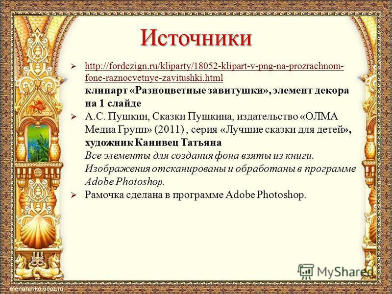 http://fordezign.ru/kliparty/18052-klipart-v-png-na-prozrachnom- fone-raznocvetnye-zavitushki.html http://fordezign.ru/kliparty/18052-klipart-v-png-na-prozrachnom- fone-raznocvetnye-zavitushki.html клипарт «Разноцветные завитушки», элемент декора на