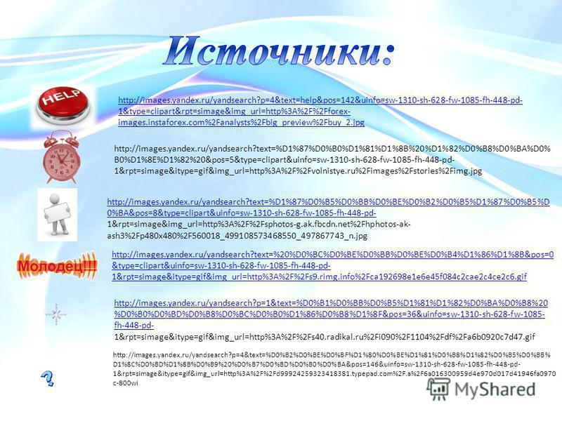 http://images.yandex.ru/yandsearch?p=4&text=help&pos=142&uinfo=sw-1310-sh-628-fw-1085-fh-448-pd- 1&type=clipart&rpt=simage&img_url=http%3A%2F%2Fforex- images.instaforex.com%2Fanalysts%2Fbig_preview%2Fbuy_2.jpg http://images.yandex.ru/yandsearch?text=