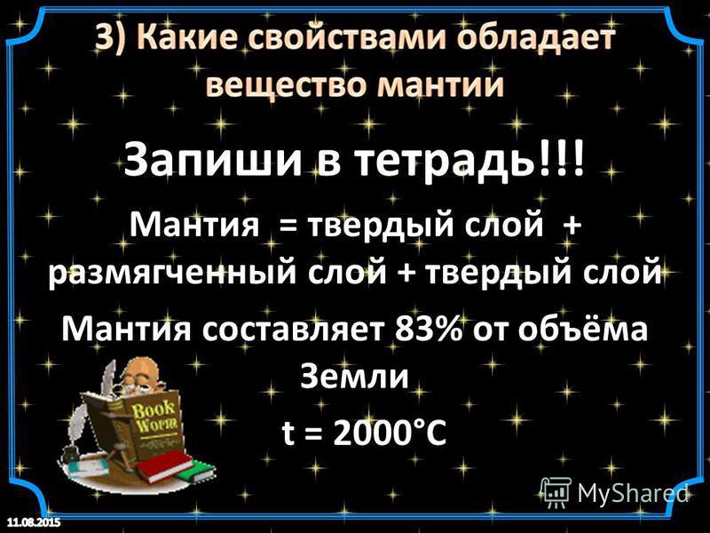 Запиши в тетрадь!!! Мантия = твердый слой + размягченный слой + твердый слой Мантия составляет 83% от объёма Земли t = 2000°С