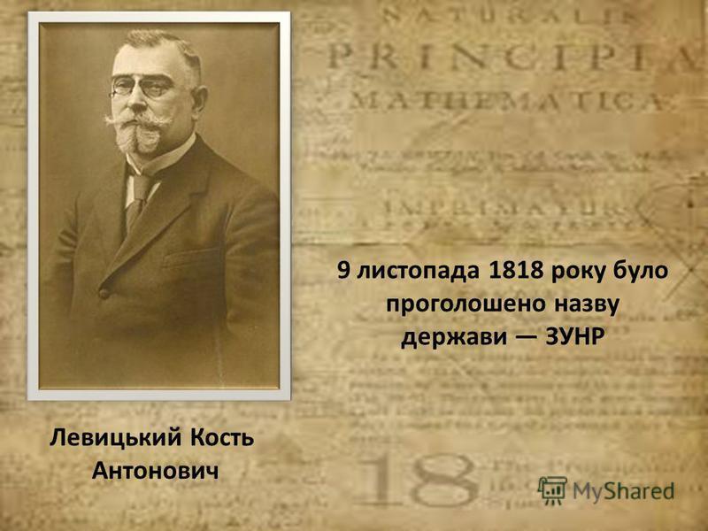 9 листопада 1818 року було проголошено назву держави ЗУНР Левицький Кость Антонович