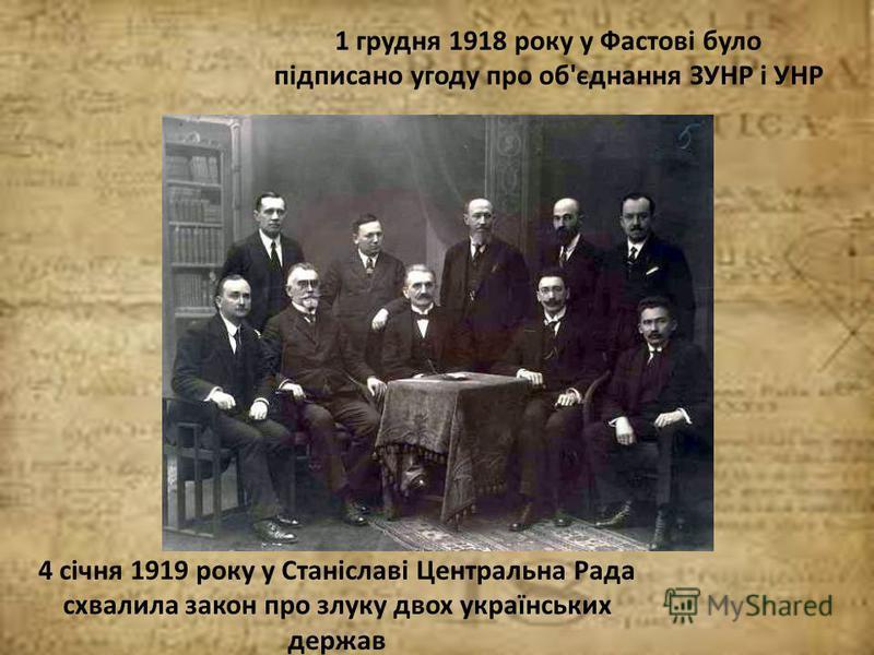 1 грудня 1918 року у Фастові було підписано угоду про об'єднання ЗУНР і УНР 4 січня 1919 року у Станіславі Центральна Рада схвалила закон про злуку двох українських держав