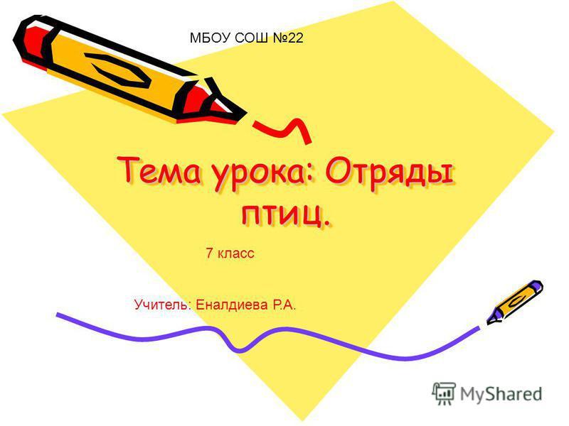 Тема урока: Отряды птиц. 7 класс Учитель: Еналдиева Р.А. МБОУ СОШ 22