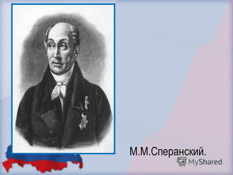 М.М.Сперанский.