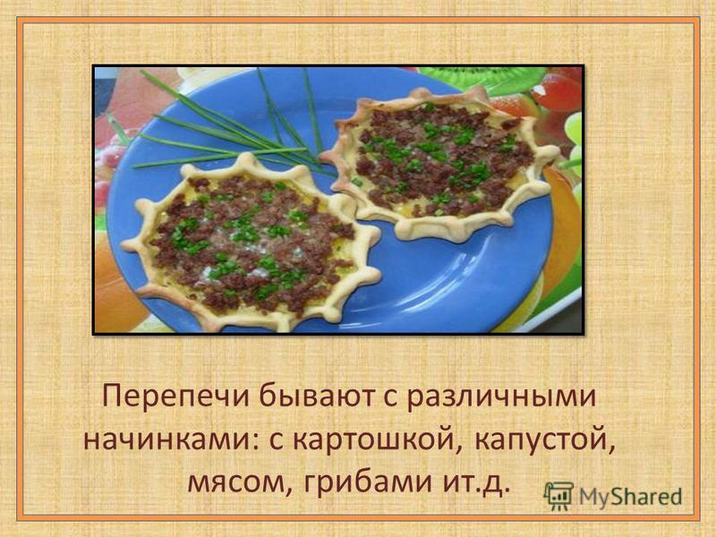 Перепечи бывают с различными начинками: с картошкой, капустой, мясом, грибами ит.д.